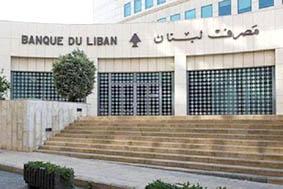 احتياطات مصرف لبنان ترتفع إلى 57٫31 مليار دولار في نهاية أيّار