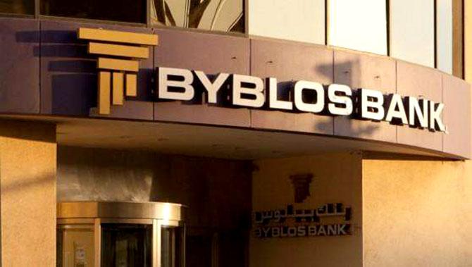 نتائج بنك بيبلوس المالية للفصل الثالث من 2018: صافي أرباح بقيمة 114 مليون دولار أميركي