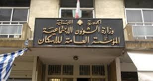 استئناف دعم القروض الإسكانية محور اجتماعات المصارف و«المؤسسة»