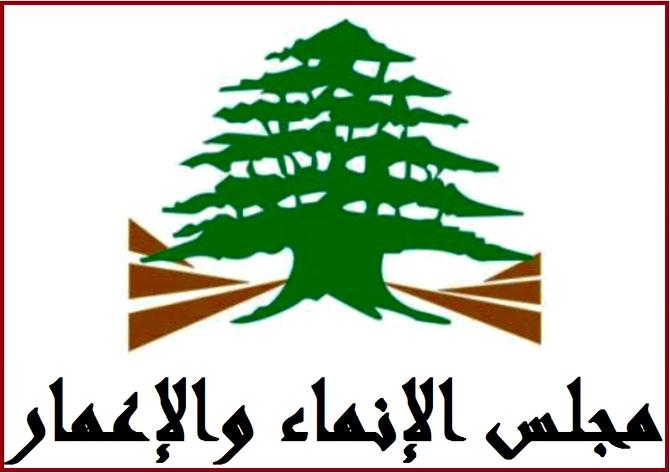مجلس الإنماء يرد على أبو فاعور: سد بسري هو الخيار ذو الأولوية