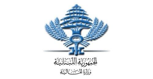 «لا تفاهم» على هوية المدير العام لوزارة المال حتى الآن