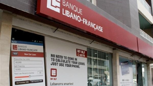 البنك اللبناني الفرنسي يطلق خدمة FinTech