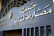 جمعية المصارف: سنساند موظفينا وزبائننا المتضررين جراء الإنفجار في مرفأ بيروت