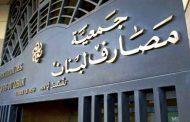 جمعية المصارف رحّبت بتطمينات سلامة:  مستمرّون في العمل لتأمين حاجات الناس