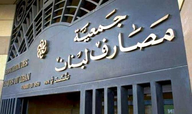 جمعية المصارف: القطاع ليس قناة لتبييض الأموال من قبل حزب الله
