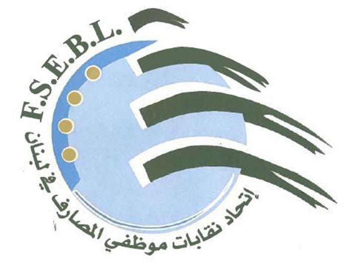 اتحاد موظفي المصارف يلوح بالإضراب رداً على الاعتداءات على الفروع
