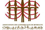 «تجار بيروت»: على الحكومة تمديد مهل تسديد الضرائب