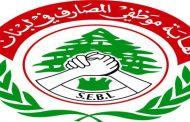 الحاج: مستعدون لوقف الإضراب بعد تأمين الحماية للموظفين وتسهيل مهماتهم