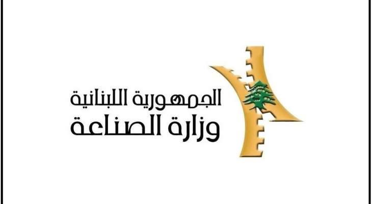وزارة الصناعة  تمهل 48 ساعة لسحب  معقّمات غير مطابقة لمواصفات «ليبنـور»