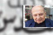 بقلم: فيصل أبو خضرا عضو المجلس الوطني الفلسطيني - الوحدة والهبّة الشعبية والتعامل بحكمة مع التطبيع العربي