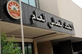 «العمالي» يطالب باجتماع لجنة المؤشر لتصحيح الأجور في القطاع الخاص ورفع الحد الأدنى