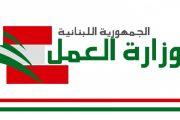 وزارة العمل نفت تقديم مساعدات