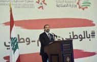 الحريري يطلق الحملة الوطنية لدعم الصناعة: عنوان المرحلة المقبلة تحفيز القطاعات الإنتاجية
