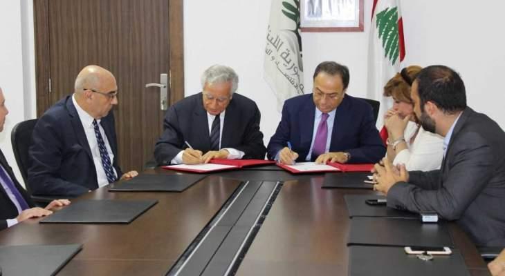 توقيع مذكرة تفاهم بين وزارة الاقتصاد و«اللبنانية - الأميركية»