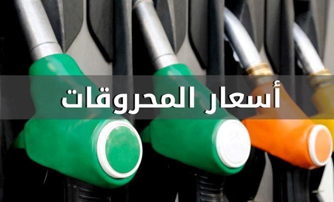 إستقرار سعر البنزين وانخفاض الديزل اويل وارتفاع الغاز
