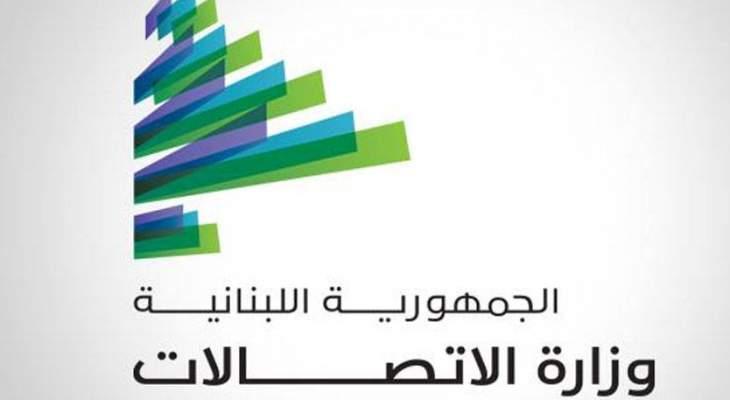 وزارة الاتصالات نفت وضع رسم إضافي على فاتورة الهاتف