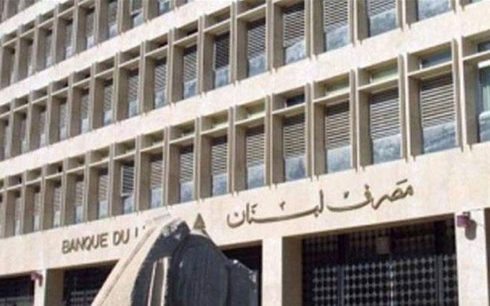 مصرف لبنان: سوق القطع اللبناني سيبقى سوقا حرا