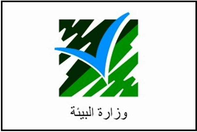 «البيئة»: مرسوم نقل اعتماد للوزارة صدر بناء على قرار لمجلس الوزراء