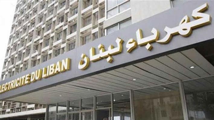 القدرة الإنتاجية لكهرباء لبنان سترتفع تدريجيًا بدءًا من صباح الغد