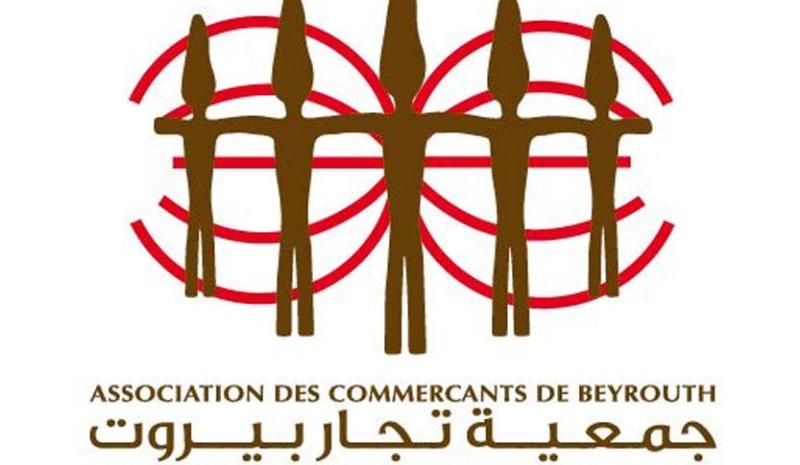 جمعية تجار بيروت تأمل إعادة النظر بتعاميم «المركزي»