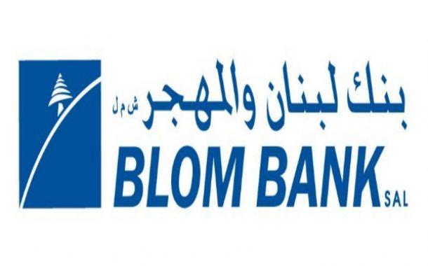 بنك لبنان والمهجر يوضح خلفية قرار قضائي الأمور المستعجلة بمنع سفر أعضاء مجلس الإدارة