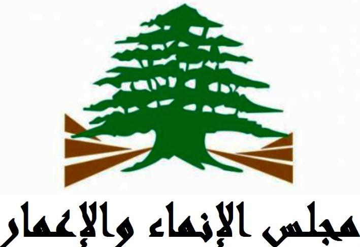 توضيح من مجلس الإنماء عن قرضين من البنك الدولي والبنك الإسلامي بالدولار