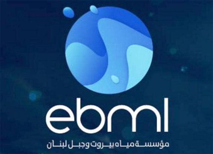 «مياه بيروت»: زيادة ساعات التغذية وتجميد موقت لجباية الإشتراكات