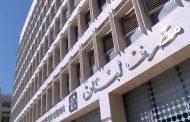مصرف لبنان: نتائج فحوص «كورونا» لسلامة ونوابه سلبية