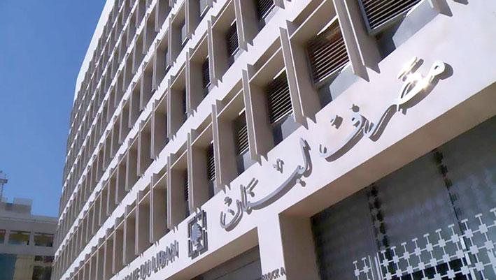 اجتماع وزاري - مصرفي في «المركزي» يبحث في  بدائل رفع الدعم