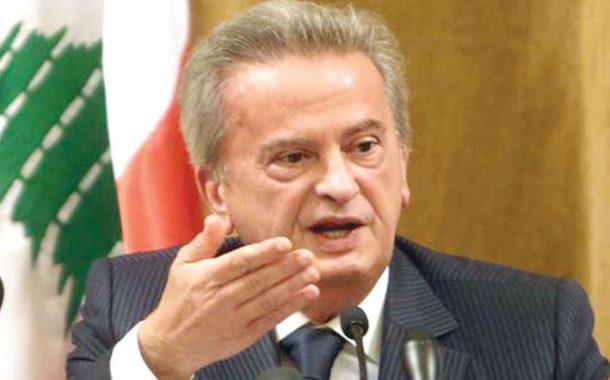 سلامة: احتياطي «المركزي» 30 مليار دولار ولبنان ليس مفلساً وسأستمر في خدمته