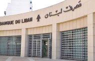 مصرف لبنان يؤكد تعاونه مع شركة ألفاريز ومارسال إيجابيا