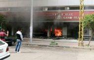 اعتداءات على فروع مصارف في بيروت وطرابلس وصيدا