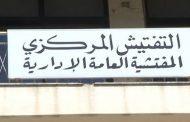 تسليم 7 عروض لتأمين الفيول اويل A لزوم كهرباء لبنان