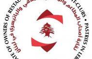 مبادرة لإنقاذ القطاع المطعمي المتضرر من انفجار مرفأ بيروت