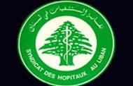 مستحقات المستشفيات الخاصة 900 مليار ل.