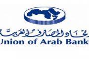 مذكرة تفاهم بين إتحاد المصارف العربية ومعهد البحرين للدراسات المصرفية والمالية لتعزيزالتعاون
