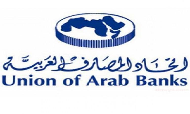 المؤتمر الافتراضي لاتحاد المصارف العربية ناقش مواضيع تساعد على إنضاج الأجندة الرقمية لتعزيز القدرة التنافسية