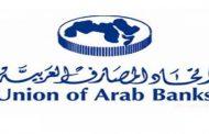 اتحاد المصارف العربية عرض تقريره السنوي: مستمرون بمسيرتنا وإستراتيجيتنا مهما كانت الظروف والأزمات