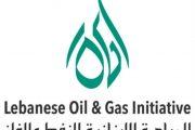 المبادرة اللبنانية للنفط والغاز: لنهج تشاركي في عملية تشريع القوانين