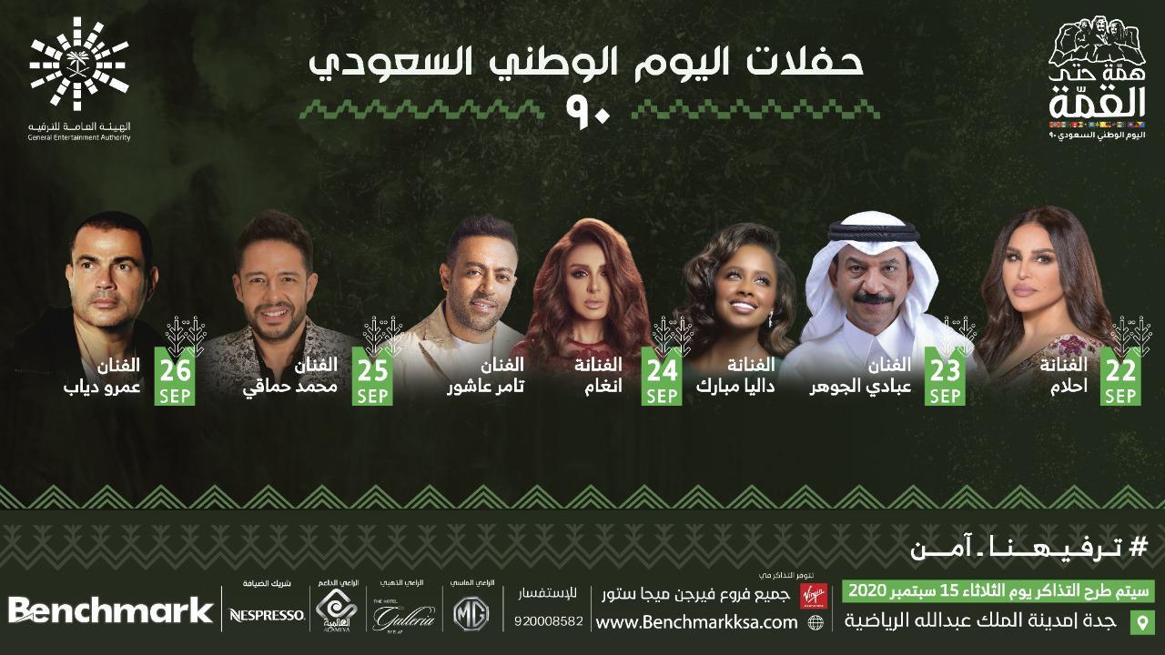 تحت شعار {همة حتى القمة}... ابرز تصريحات نجوم احتفالية اليوم الوطني السعودي ال ٩٠