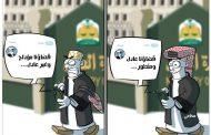 كاريكاتور يُغضب المحامين في السعودية