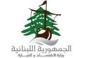 وزارة الاقتصاد تطالب المصدّرين بتحضير ملفاتهم لتصديق معاملات دعم الصادرات