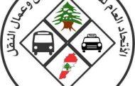 اتحاد نقابات السائقين حذر من رفع سعر المحروقات قبل إيجاد بديل