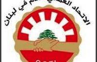 المجلس التنفيذي للعمالي: لتشكيل حكومة إنقاذ ومراجعة قرار الإقفال العام ووضع خطة اقتصادية شاملة