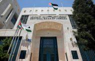 ارتفاع احتياطي العملات الأجنبية بالأردن