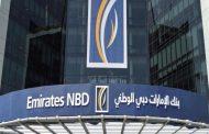 انخفاض الأرباح الصافية لبنك الإمارات دبي الوطني بنسبة 69% خلال الربع الثالث 2020