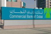 بنك دبي التجاري يعلن إتمام إصدار سندات بقيمة 600 مليون دولار
