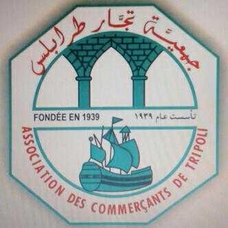 جمعية تجار طرابلس استنكرت التعدي على مكاتب المنطقة الاقتصادية الخاصة