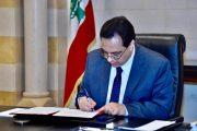 لبنان يسدّد الدفعة الثانية من لقاحات Covid -19