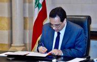 دياب وقع قرار شراء محروقات لصالح الدفاع المدني